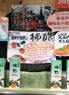 柿酢 1,400円(税抜)