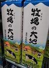 牧場の大地 140円(税抜)