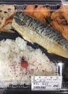 サバ弁当 250円(税抜)