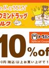 ●500円(税込)以上お買上げで1品10%OFF● プレゼント