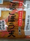 ごぼう天 98円(税抜)