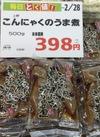こんにゃくのうま煮 398円(税抜)