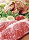 牛肉サーロインステーキ用〈交雑種〉 1,580円(税抜)