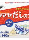 だしの素 粉末 128円(税抜)