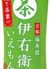 伊右衛門 105円(税抜)