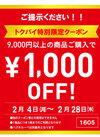 """""""眼鏡市場""""トクバイ限定1,000円OFFクーポン 1000円引"""