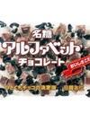 アルファベットチョコレート 197円(税抜)