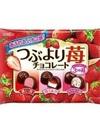つぶより苺チョコレート 197円(税抜)