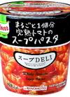 クノールスープDELIスープパスタ 88円(税抜)