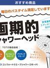 シャワーヘッド THYC69C 9,980円(税抜)