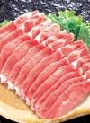 豚肉ロースうす切・鍋物用 半額