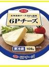 コープ 6Pチーズ 6コ 10円引