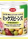 コープ ミックスビーンズドライパック 120g 10円引