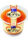 焼きプリン・先着50コ限り 58円(税抜)