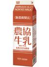 農協牛乳 188円(税抜)