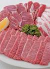 牛・豚・とり焼肉セット 1,382円(税込)
