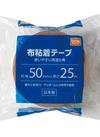 布テープ 1巻 138円(税抜)