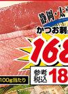 かつお刺身用節 168円(税抜)