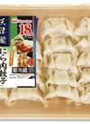にら肉餃子 258円(税抜)