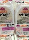 新潟県産コシヒカリごはん 398円(税抜)