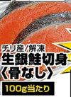 生銀鮭切身 <骨なし> 188円(税抜)