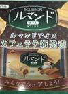 ルマンドアイス カフェラテ 198円(税抜)