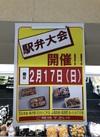 予告!全国有名駅弁大会開催! 1,000円(税抜)