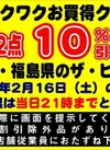 2月16日限定!特別ワクワクお買い得クーポン券! 10%引