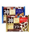神戸ローストショコラ 各種 197円(税抜)