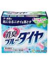 消臭ブルーダイヤ 147円(税抜)