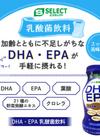 エスセレクト  DHA・EPA乳酸菌飲料 118円(税抜)