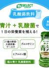 エスセレクト  極み青汁乳酸菌飲料 118円(税抜)