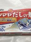 シマヤだしの素 298円(税抜)