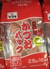 お徳用かつおパック 218円(税抜)