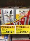 ドライゼロ 350ml 6缶パック 567円(税抜)