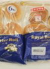 ロイヤルブレッドバターロール・ロイヤルブレッドバターレーズンロール 93円(税抜)