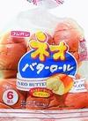 ネオバターロール・ネオレーズンバターロール・ネオ黒糖ロール 128円(税抜)