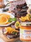 オレンジスライスジャム 1,400円(税抜)