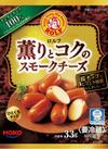 薫りとコクのスモークチーズ 99円(税抜)