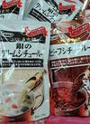 直火焼銀のクリームシチュールー 322円(税込)