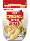 コツのいらない天ぷら粉 揚げ上手 158円(税抜)