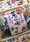 割烹釜めしの素菜の花(1月~4月限定) 278円(税抜)