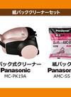 紙パッククリーナーセット 12,000円(税抜)