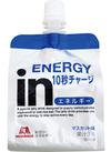 inゼリー 各種 127円(税抜)