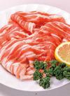 豚肉スライス(バラ肉) 98円(税抜)