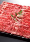 牛肉かたローススライス 1,480円(税抜)