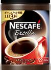 ネスカフェエクセラ 545円(税抜)