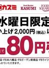 2/20・お買上2,000円(税込)以上で80円引 80円引