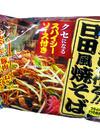 日田風焼そば 99円