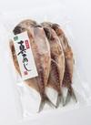 真あじ開き 399円(税抜)